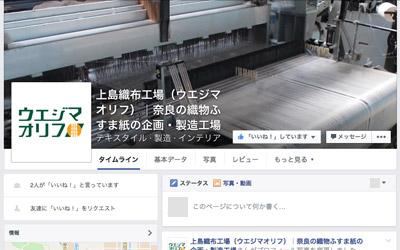 奈良県伝統の目の粗い薄織物の企画・製造の上島織布工場(うえじまおりふこうじょう)のFacebookページ